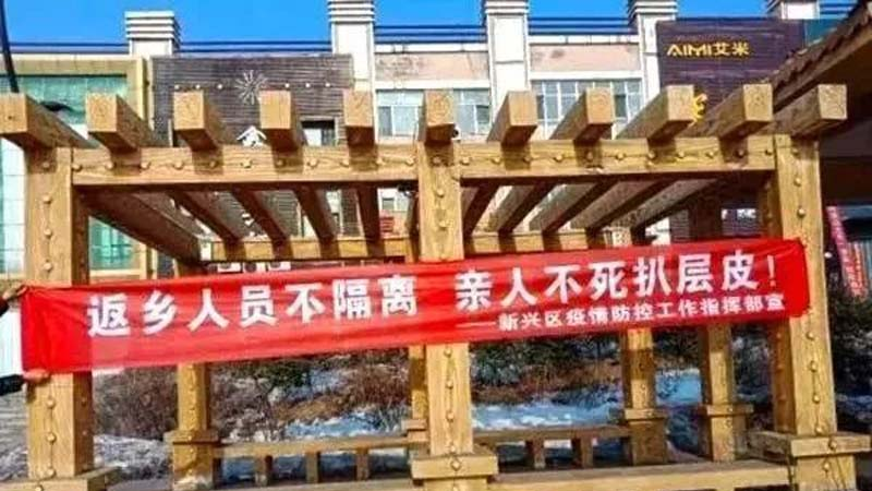 当局防疫高压下 7成中国劳工放弃回家过年
