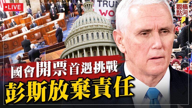 【横河直播】国会开票首遇挑战 彭斯放弃责任