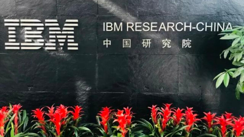 IBM中國研究院悄然關閉 國際電機巨頭撤離深圳