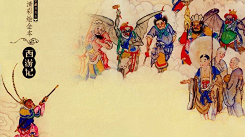 【西遊義趣】之十二:降妖兵器