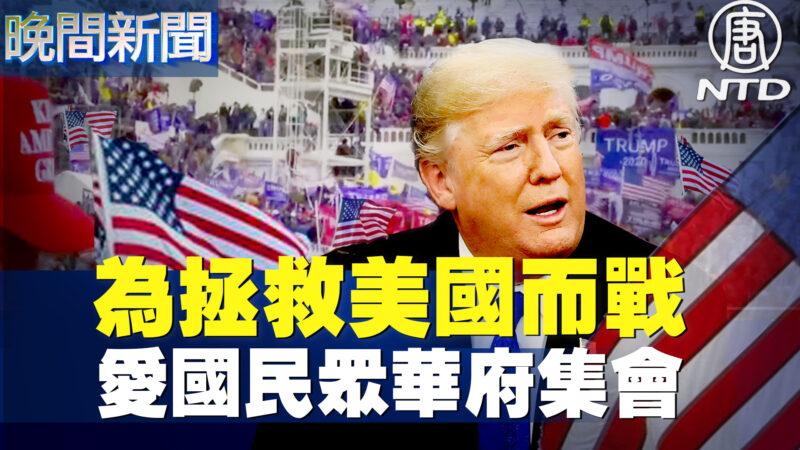 【晚间新闻】为拯救美国而战 爱国民众华府集会