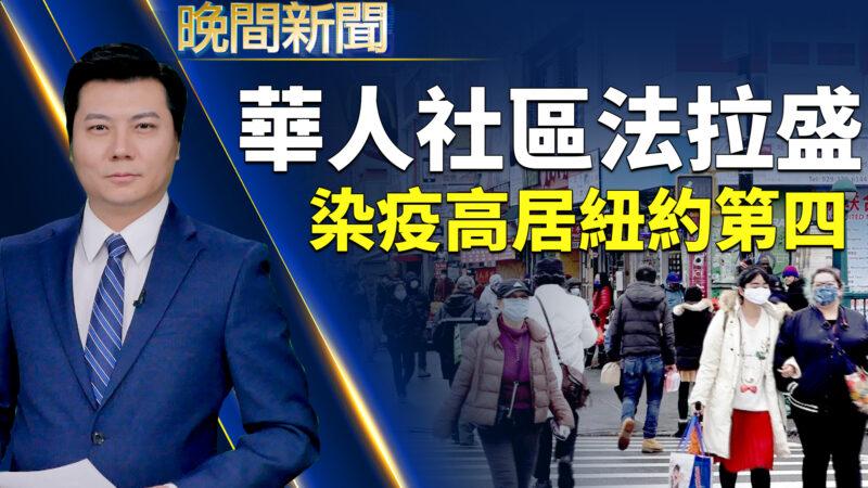 【晚間新聞】華人社區法拉盛 染疫高居紐約第四
