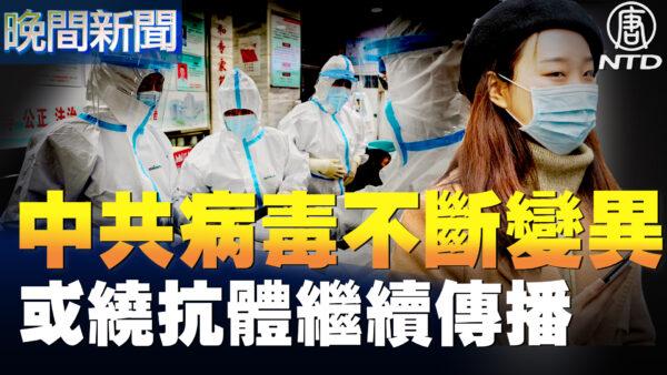 【晚间新闻】中共病毒不断变异 或绕抗体继续传播