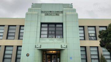 重新命名44所公校 旧金山教育局受批