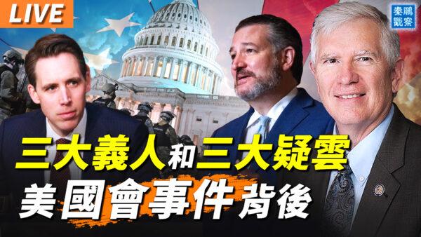 【秦鹏直播】审视美国会事件:三大义人和三大疑云