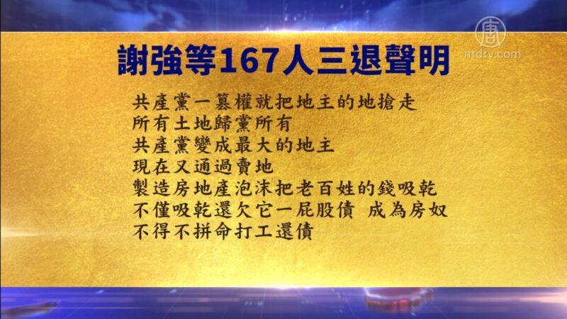 【禁闻】1月21日退党精选