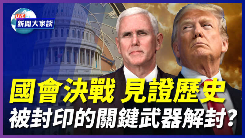 【新闻大家谈】国会决战 被封印的武器 能否解封?
