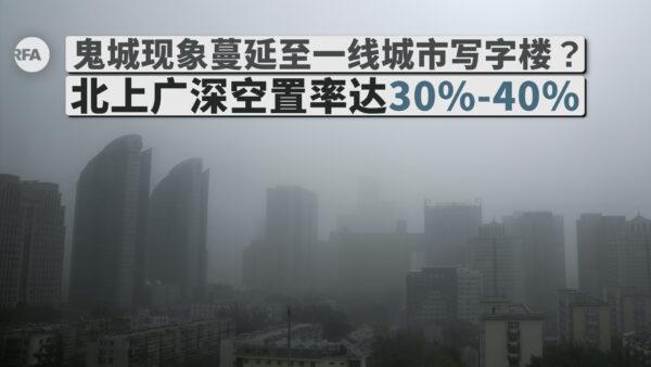 上海深圳写字楼空置率逾30% 北京写字楼租金下滑