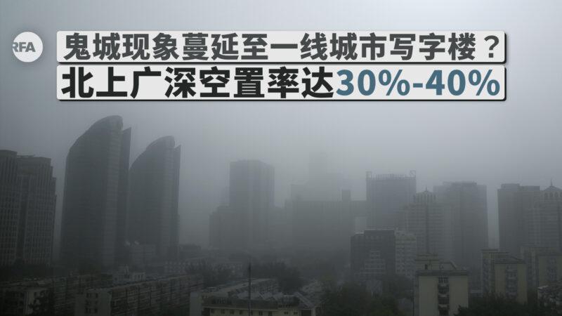 上海深圳寫字樓空置率逾30% 北京寫字樓租金下滑