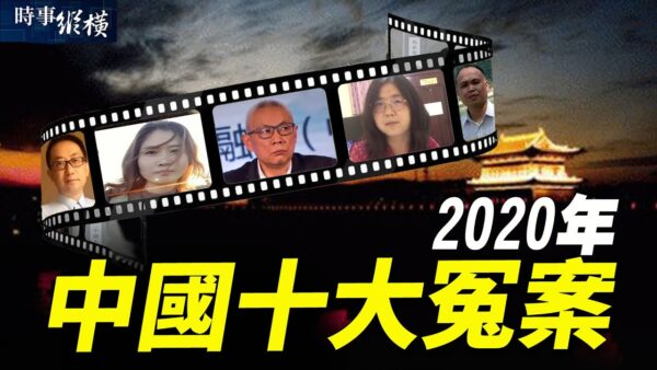 【時事縱橫】2020中國十大冤案!