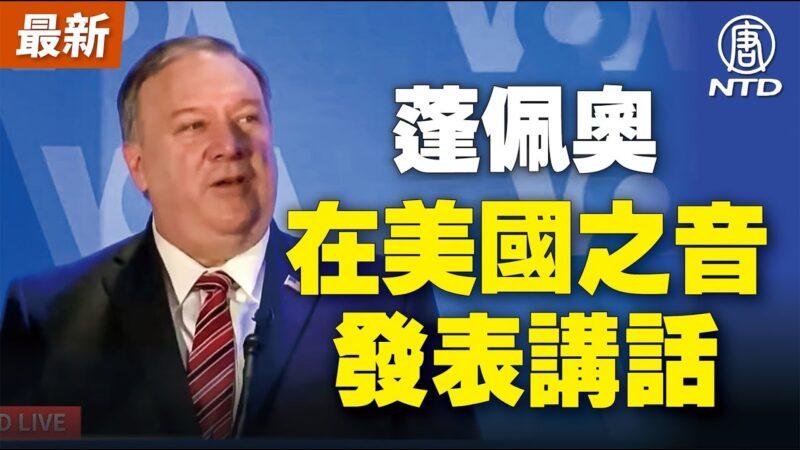 蓬佩奥的对华宣言能成为下届政府对华的政策吗?