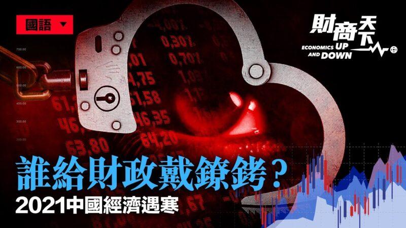 【財商天下】中國經濟遇寒 誰給財政戴鐐銬?