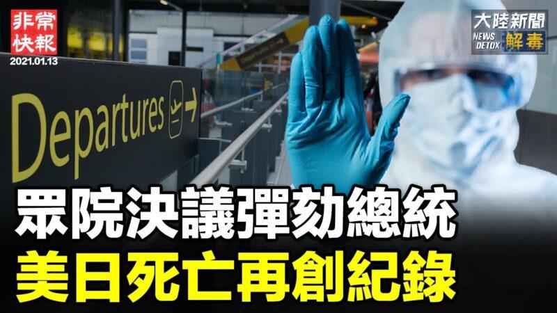 【非常快報】1月13日全球疫情最新消息/中國產科興疫苗有效率僅為50.38%