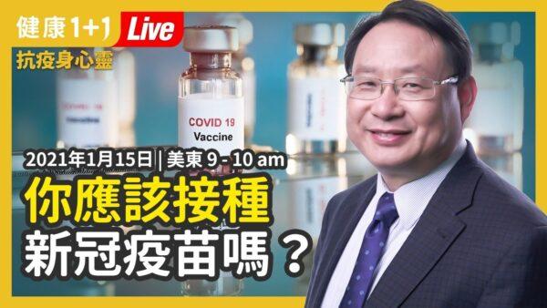 【重播】你应该接种新冠疫苗吗?