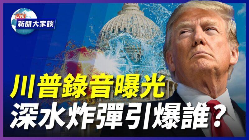 【新闻大家谈】川普录音曝光 深水炸弹 引爆谁?