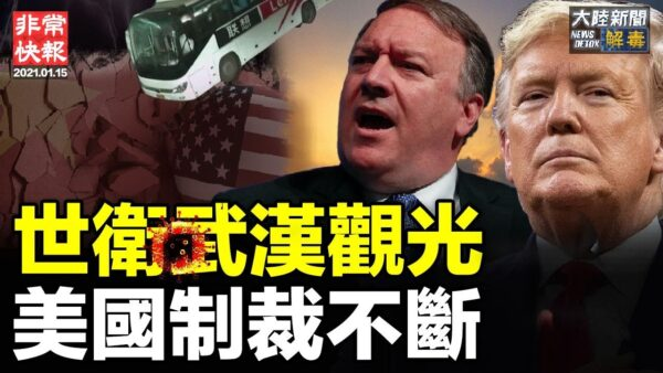 【非常快報】世衛武漢觀光 美國制裁不斷