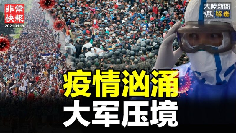 【非常快報】1月18日全球疫情最新消息 多國民眾上街抗議疫情封鎖