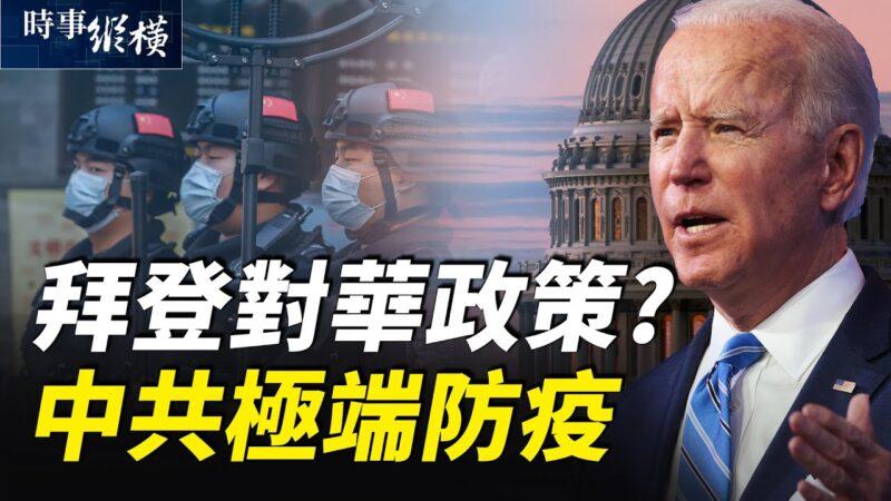 【時事縱橫】提名情報總監稱對抗中共 國務卿要應戰俄中伊