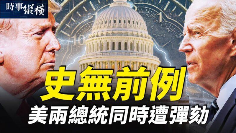【時事縱橫】史無前例 美兩總統同時遭彈劾