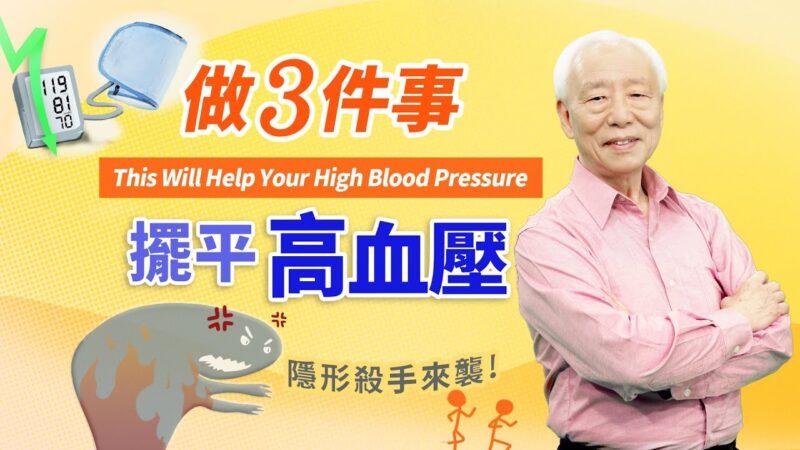 【胡乃文】做好3件事 擺平高血壓 為你的父母保存吧