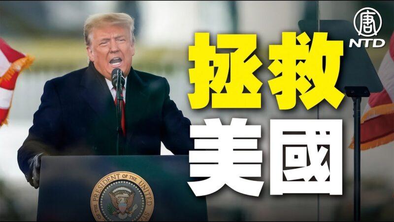 【拯救美國集會】川普總統演講:我們要扭轉歸正 否則美國就會被摧毀