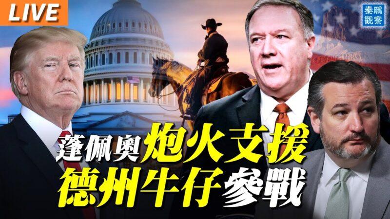 【秦鹏直播】克鲁兹等11名参议员声明反对大选结果