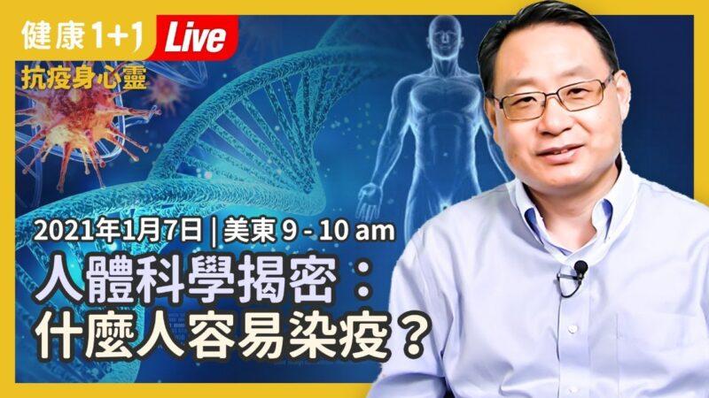 【直播】人體科學揭密:什麼人容易染疫?