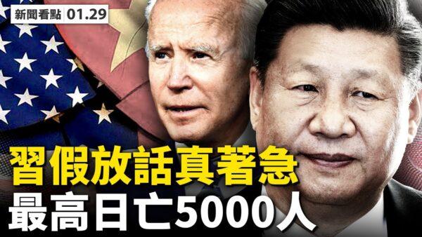 【新闻看点】北京连喊话拜登不睬 习近平着急3原因