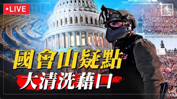 【橫河直播】國會山疑點 大清洗後果
