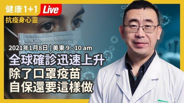 【重播】全球確診迅速上升 除了口罩疫苗 自保這樣做