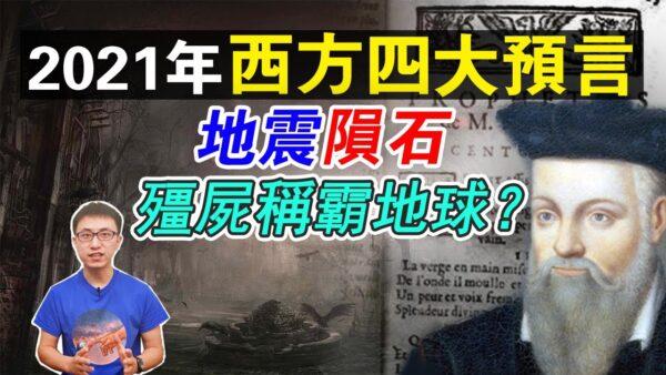 """【地球旅馆】惊!四大""""西方高人""""预言未来时局!2021年恐爆发""""超级灾难""""!?"""