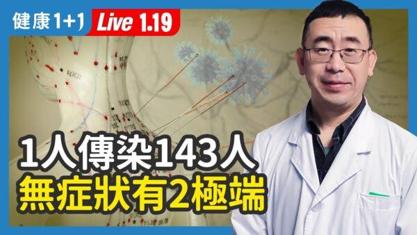 【重播】1人傳染143人? 無症狀有2極端