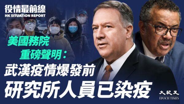 【役情最前线】武汉爆疫情前 病毒所人员已染疫