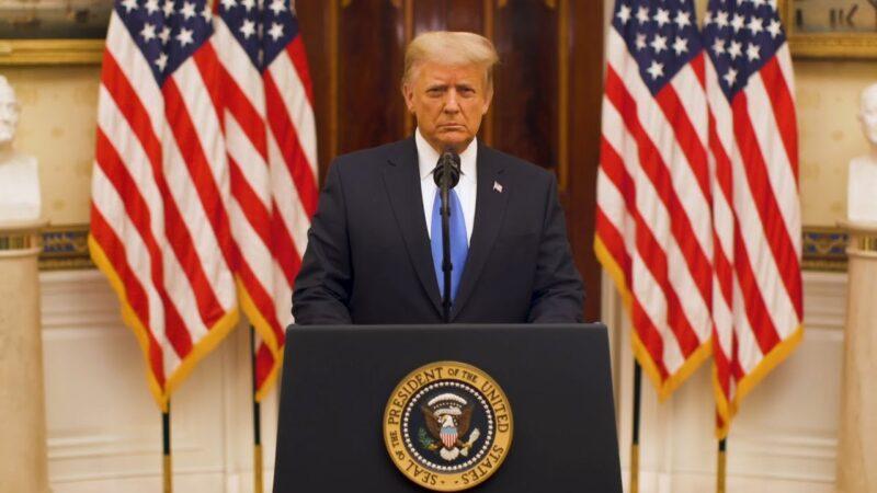 川普告別演說未提拜登 自豪聯合全球抗共(視頻)
