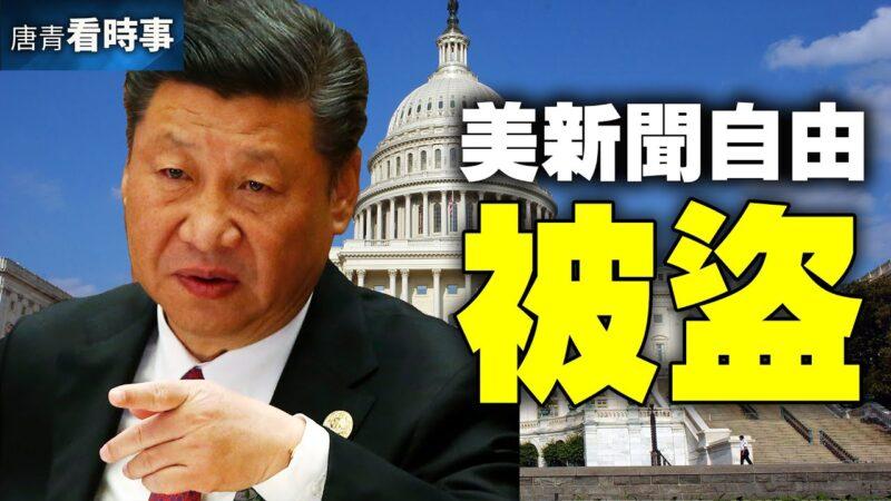 【唐青看时事】新华社管全球 中共颠覆美新闻界