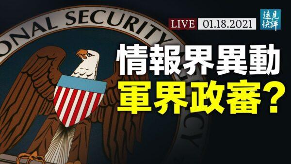 【遠見快評】情報界異動頻頻 美國軍界也政審?