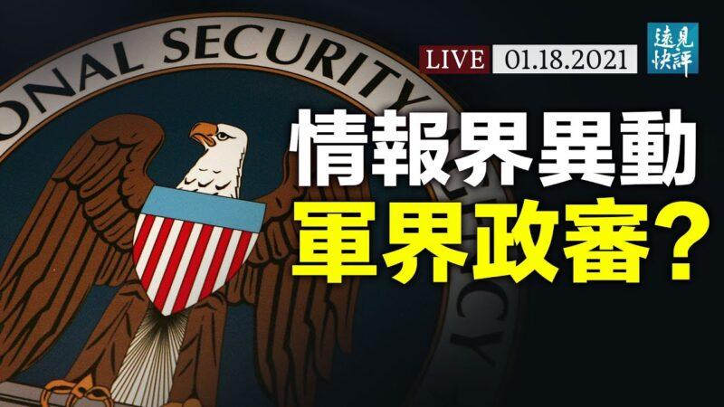【远见快评】情报界异动频频 美国军界也政审?