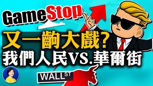 【熱點互動】金融市場散戶起義?華爾街「沼澤」現身?