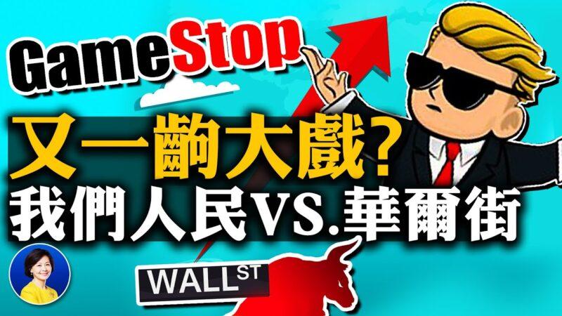 """【热点互动】金融市场散户起义?华尔街""""沼泽""""现身?"""