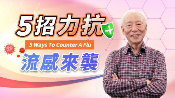 【胡乃文】不讓病毒找上你 5招力抗流感來襲