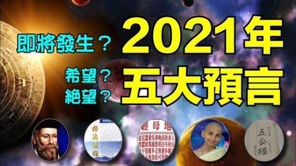 2021年五大預言,瘟疫、災難、希望?諾查丹瑪斯眼裡的世界末日