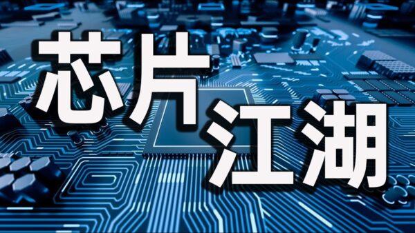 【睿眼看世界】2020,全球芯片产业大洗牌,一切从英特尔的衰落说起