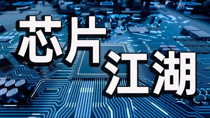 【睿眼看世界】2020,全球芯片產業大洗牌,一切從英特爾的衰落說起