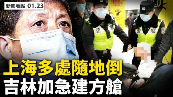 【新聞看點】上海再現隨地倒 吉林加緊建方艙