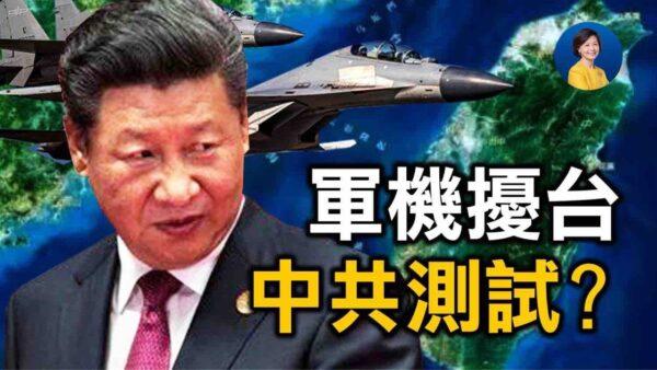 """【热点互动】习近平达沃斯""""训话""""拜登?军机扰台 中共测试?"""