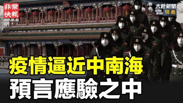 【非常快報】北京順義大興朝陽海淀此起彼伏、疫情逼近中南海