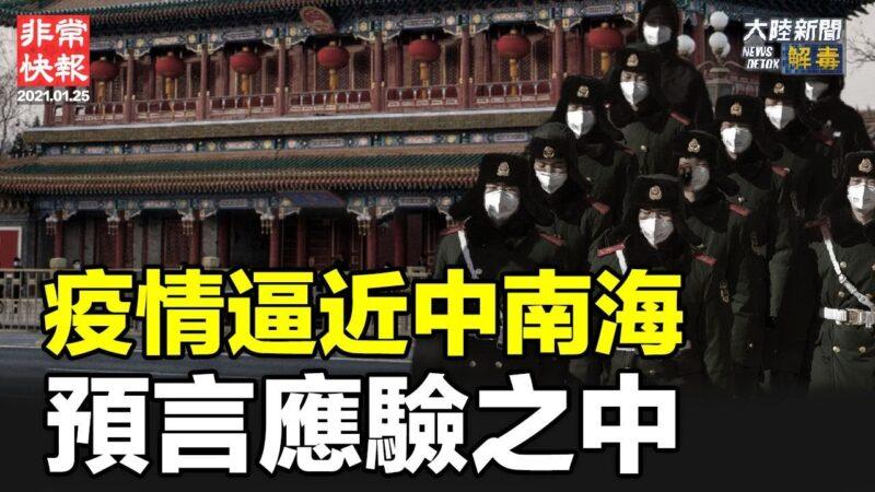 【非常快报】北京顺义大兴朝阳海淀此起彼伏、疫情逼近中南海