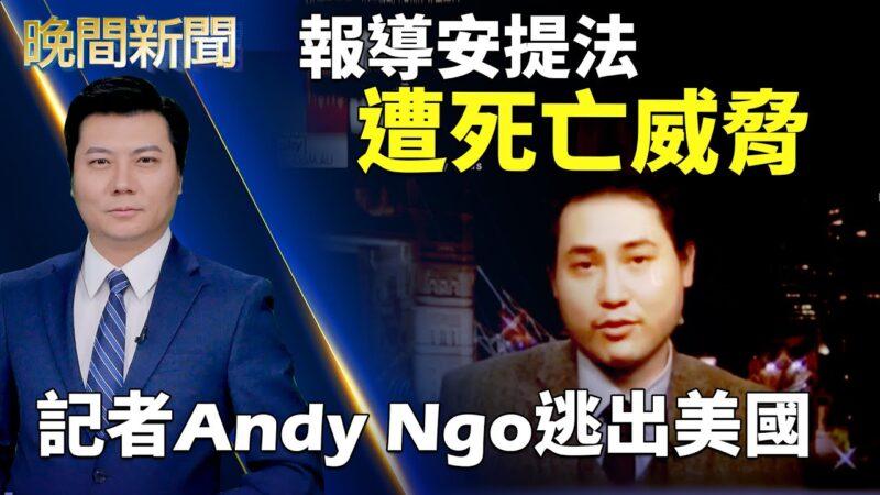 【晚間新聞】報導安提法遭死亡威脅 記者Andy Ngo逃出美國
