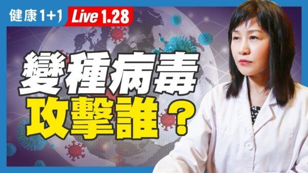【重播】變種病毒影響哪類人?如何保養防病毒