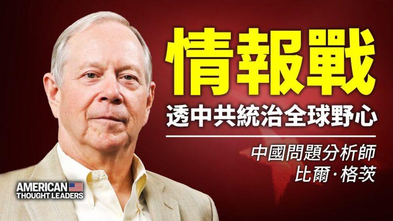 【思想领袖】格茨:情报战透中共统治全球野心